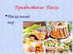 Празднование Пасхи Пасхальный пир