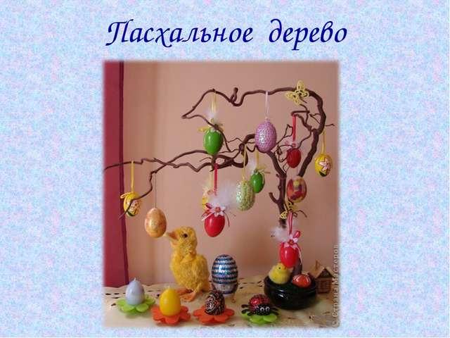 Пасхальное дерево