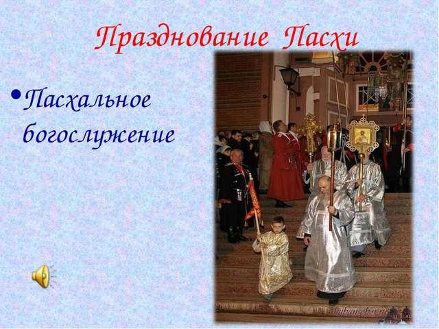 Празднование Пасхи Пасхальное богослужение