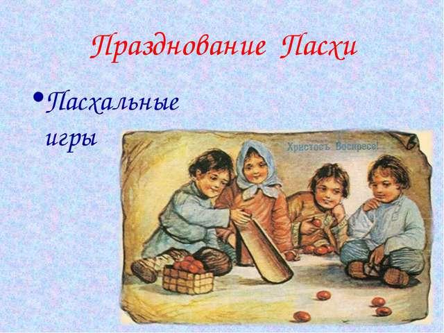 Празднование Пасхи Пасхальные игры