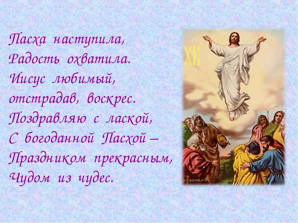 Пасха наступила, Радость охватила. Иисус любимый, отстрадав, воскрес. Поздрав...
