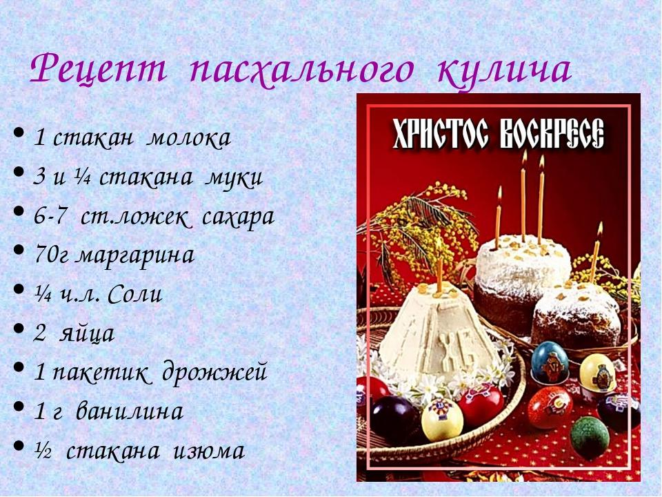 Рецепт пасхального кулича 1 стакан молока 3 и ¼ стакана муки 6-7 ст.ложек сах...
