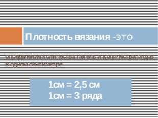 определение количества петель и количества рядов в одном сантиметре Плотность