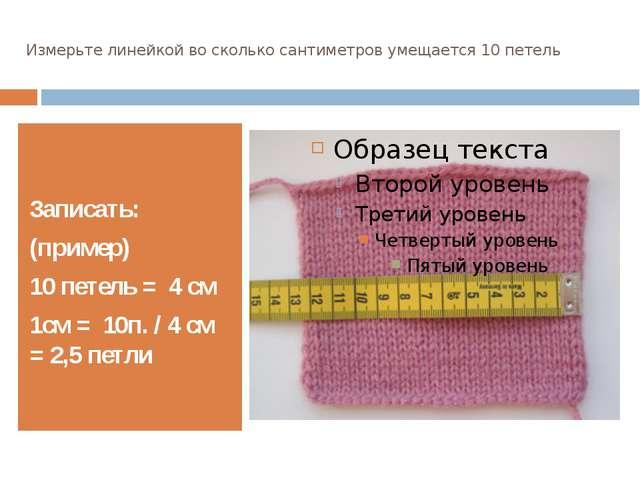 Измерьте линейкой во сколько сантиметров умещается 10 петель Записать: (приме...