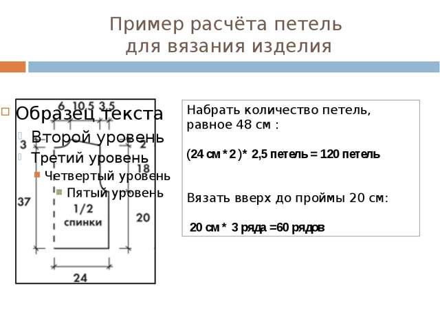 Пример расчёта петель для вязания изделия Набрать количество петель, равное 4...