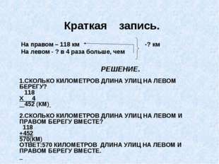 РЕШЕНИЕ. 1.СКОЛЬКО КИЛОМЕТРОВ ДЛИНА УЛИЦ НА ЛЕВОМ БЕРЕГУ? 118 Х 4 452 (КМ) 2