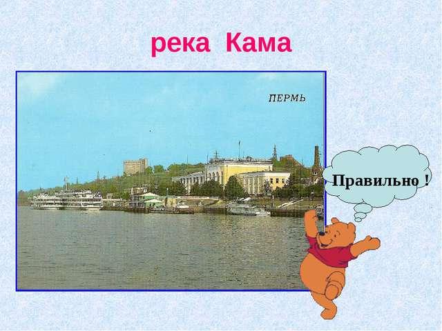 река Кама Правильно !
