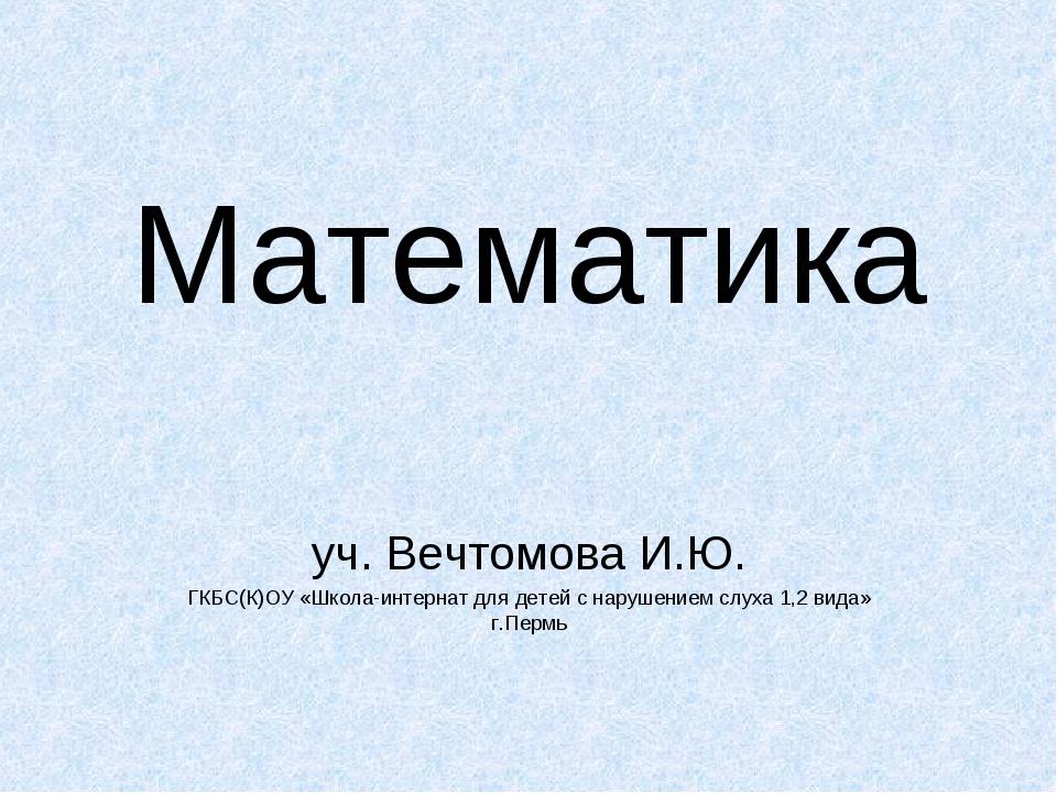 Математика уч. Вечтомова И.Ю. ГКБС(К)ОУ «Школа-интернат для детей с нарушение...