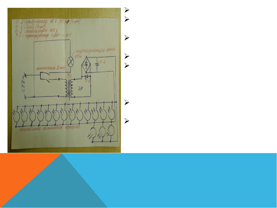 Двойной выключатель, Энергосберегающая лампочка 9 вт 220 v , Трансформатор по...