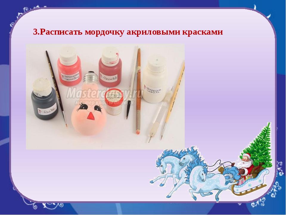 3.Расписать мордочку акриловыми красками