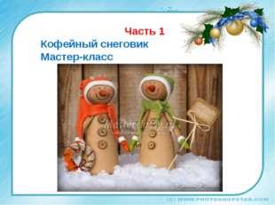 Часть 1 Кофейный снеговик Мастер-класс
