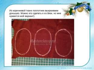 Из коричневой ткани поплотнее выкраиваем донышко. Можно это сделать и из бязи