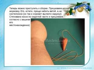 Теперь можно приступить к сборке. Пришиваем носик-морковку. Его, кстати, прощ