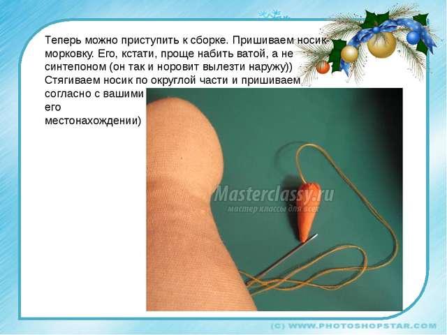 Теперь можно приступить к сборке. Пришиваем носик-морковку. Его, кстати, прощ...