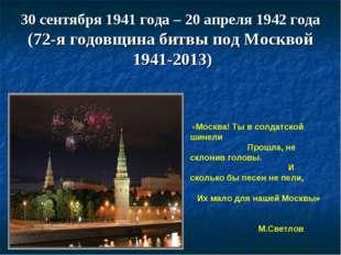 30 сентября 1941 года – 20 апреля 1942 года (72-я годовщина битвы под Москвой