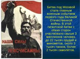 Битва под Москвой стала главным военным событием первого года Великой Отечест