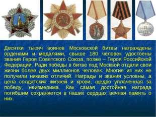 Десятки тысяч воинов Московской битвы награждены орденами и медалями, свыше 1