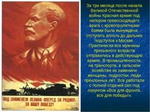 За три месяца после начала Великой Отечественной войны Красная армия под напо