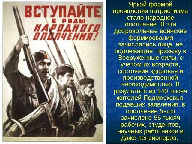 Яркой формой проявления патриотизма стало народное ополчение. В эти доброволь...