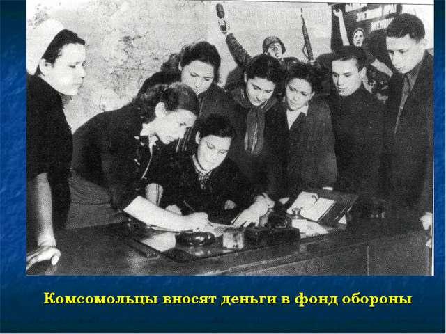 Комсомольцы вносят деньги в фонд обороны
