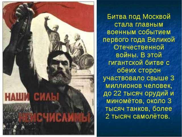 Битва под Москвой стала главным военным событием первого года Великой Отечест...