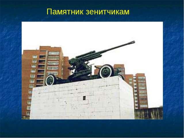 Памятник зенитчикам