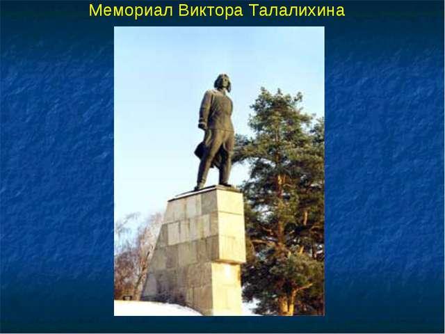 Мемориал Виктора Талалихина