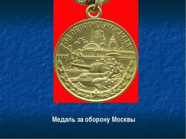 Медаль за оборону Москвы