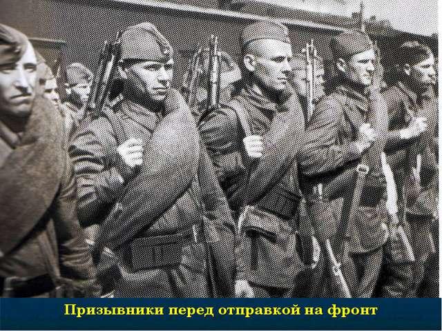 Призывники перед отправкой на фронт