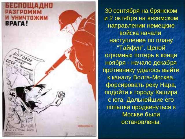 30 сентября на брянском и 2 октября на вяземском направлении немецкие войска...