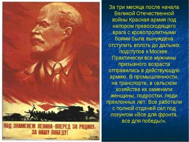За три месяца после начала Великой Отечественной войны Красная армия под напо...
