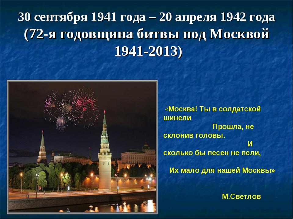 30 сентября 1941 года – 20 апреля 1942 года (72-я годовщина битвы под Москвой...