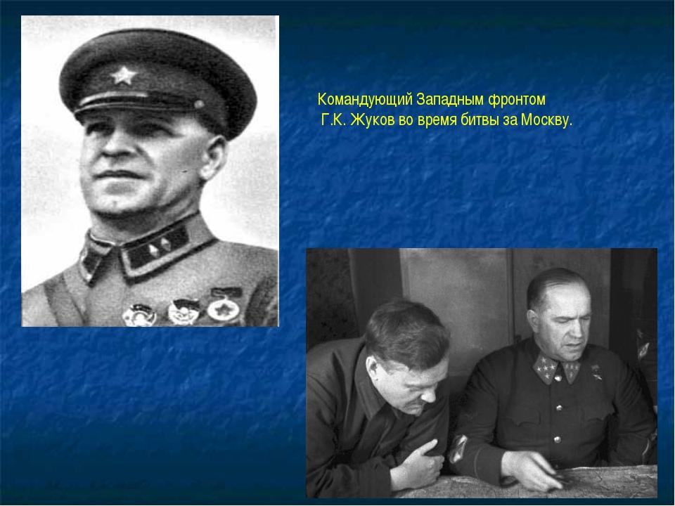 Командующий Западным фронтом Г.К. Жуков во время битвы за Москву.