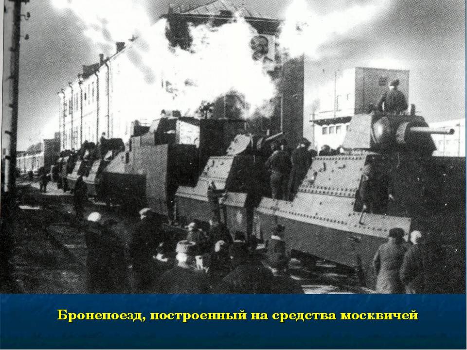 Бронепоезд, построенный на средства москвичей