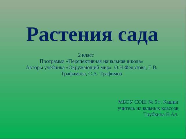 Растения сада 2 класс Программа «Перспективная начальная школа» Авторы учебн...