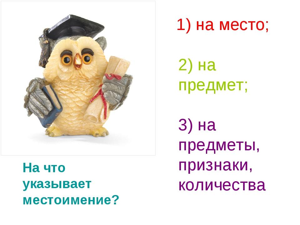 1) на место; 2) на предмет; 3) на предметы, признаки, количества На что ука...