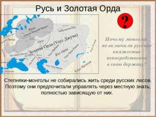 Русь и Золотая Орда Почему монголы  не включили русские княжества непосредст