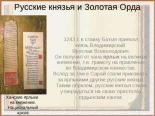 Русские князья и Золотая Орда 1243 г. в ставку Батыя приехал князь Владимирс