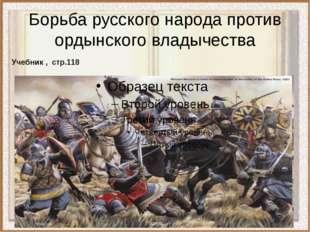 Борьба русского народа против ордынского владычества