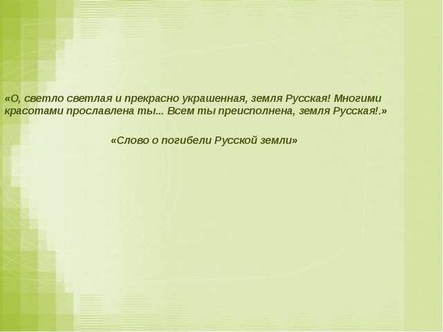 «О, светло светлая и прекрасно украшенная, земля Русская! Многими красотами п...