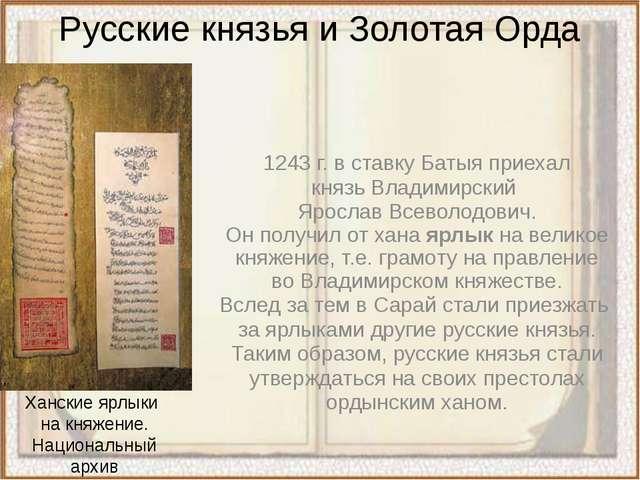 Русские князья и Золотая Орда 1243 г. в ставку Батыя приехал князь Владимирс...