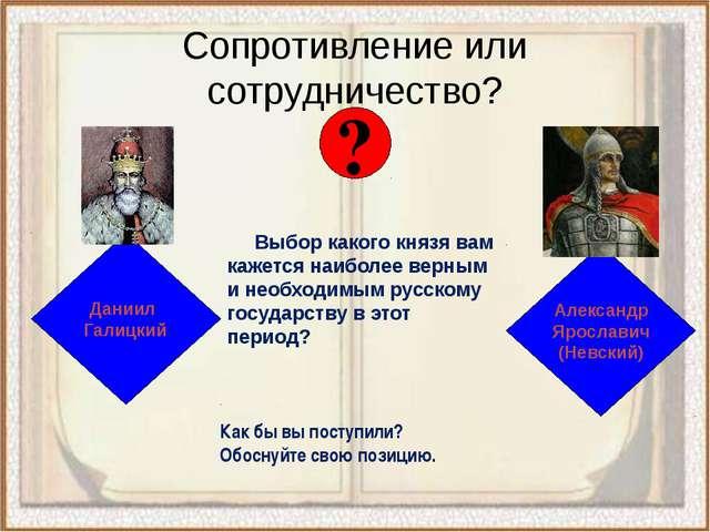 Сопротивление или сотрудничество?