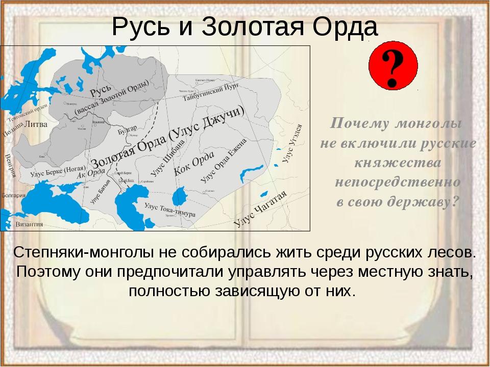 Русь и Золотая Орда Почему монголы  не включили русские княжества непосредст...