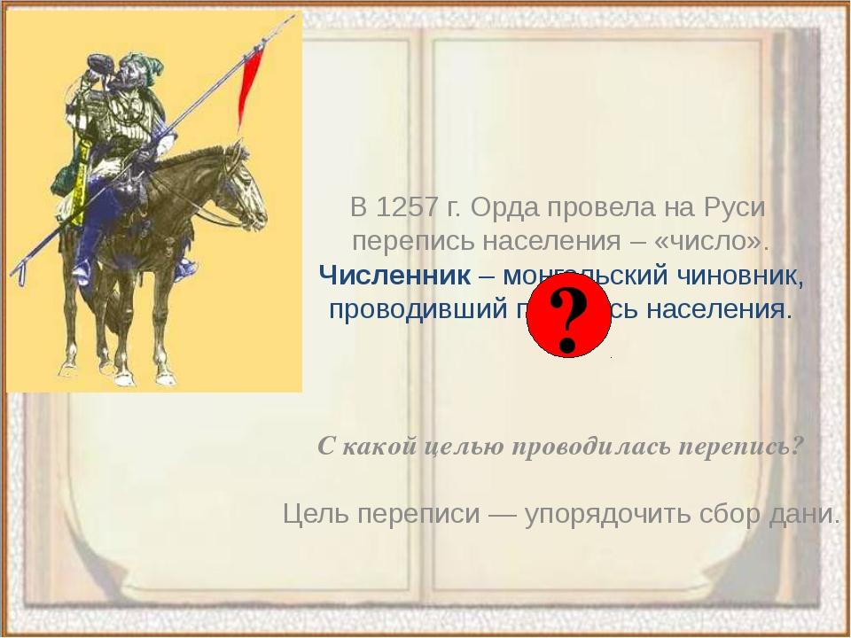 В 1257 г. Орда провела на Руси  перепись населения – «число». В 1257 г. Орда...