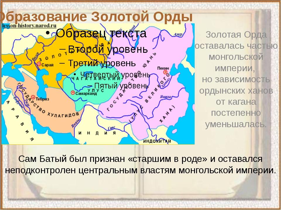 Золотая Орда оставалась частью монгольской империи,  но зависимость ордынских...