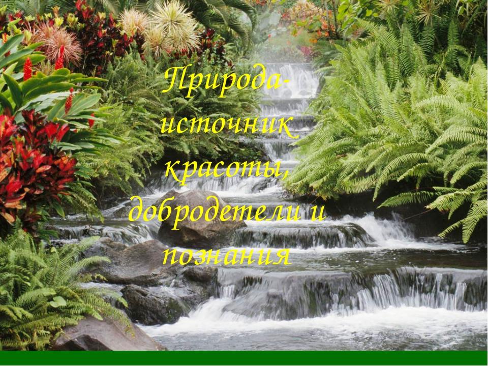 Природа-источник красоты, добродетели и познания
