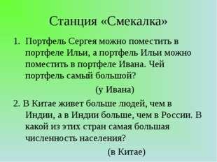 Станция «Смекалка» Портфель Сергея можно поместить в портфеле Ильи, а портфел