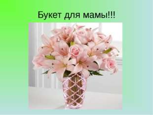 Букет для мамы!!!