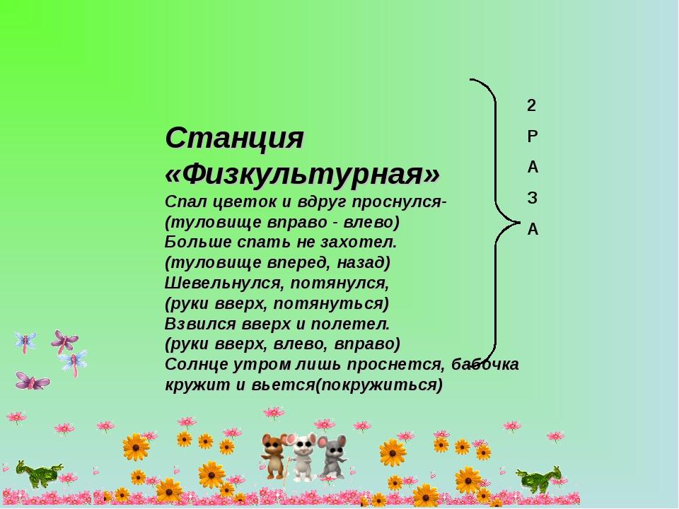 Станция «Физкультурная» Спал цветок и вдруг проснулся-(туловище вправо - вле...