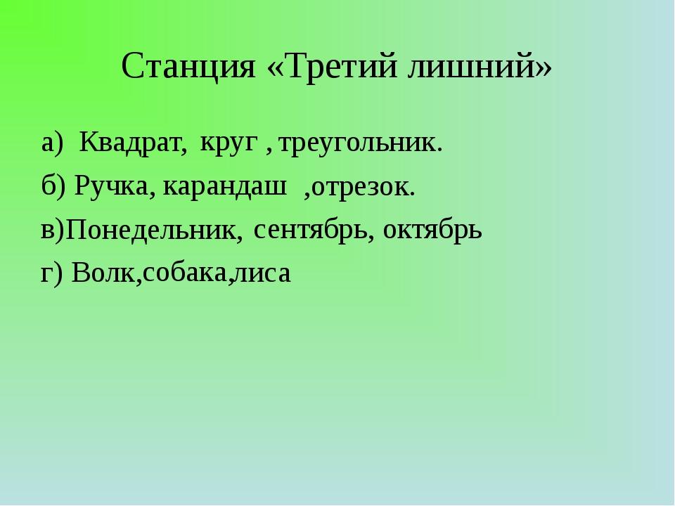 Станция «Третий лишний» Квадрат, треугольник. б) Ручка, карандаш в) сентябрь,...